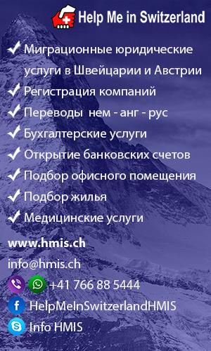 Help Me in Switzerland
